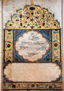 1. Adi Granth, XVIIIe s.