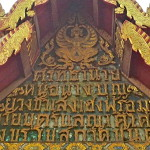 Wat Phan Thong, ubosot, inscription sur le fronton