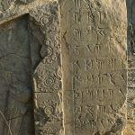 Tripylon, inscription cunéiforme
