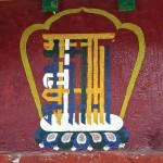 Monogramme mystique, peinture murale