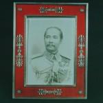 Cadre avec photo de Rama V
