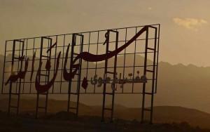 Kerman, désert/3
