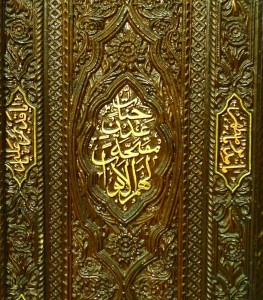 La porte de la mosquée, détail